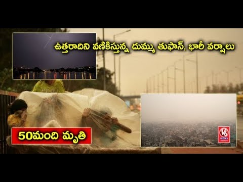Light Rain With Massive Dust Storm Hits Delhi | V6 News