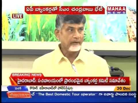 AP CM Chandrababu Meet With AP Bankers : Live -Mahaanews