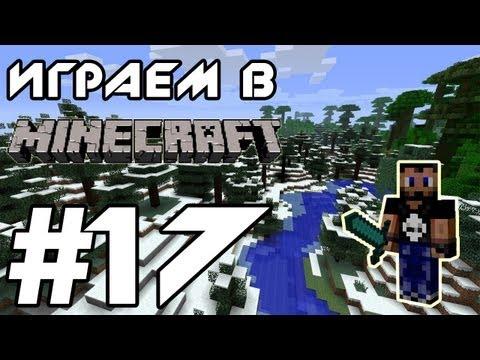 Играем в Minecraft - Серия 17 (Сафари)
