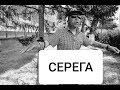 Последнее интервью павлодарского уличного рэпера Сереги 2018 год mp3