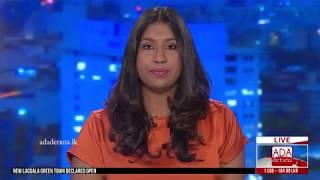 Ada Derana First At 9.00 - English News 08.01.2019
