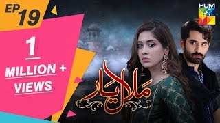 Malaal e Yaar Episode 19 HUM TV Drama 10 October 2019