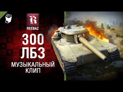 300 ЛБЗ - Музыкальный клип от REEBAZ [World of Tanks]