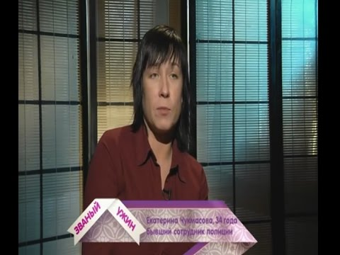 Званый ужин. Екатерина Чукмасова. День 4 от 01.12.2016