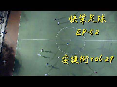 GoPro快樂足球EP.52安捷街vol.29