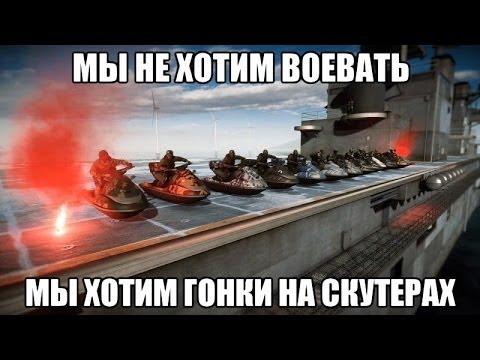 Battlefield 4: Hydrofield