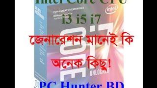 Intel Core i cpu - Generation explanation ( PC Hunter BD)