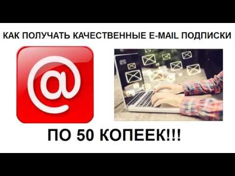 Как привлекать качественных Email подписчиков  по 50 копеек!
