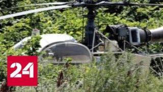 Получивший 25 лет рецидивист сбежал из французской тюрьмы на вертолете - Россия 24