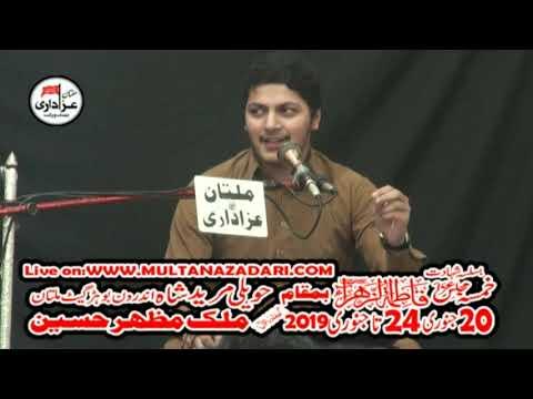 Manqabat khawan Laeeq Raza I 20 Jan 2019 | Imam Bargah Haweli Mureed Shah Multan