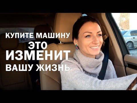 Купите машину -  это изменит вашу жизнь