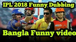 IPL 2018|Bangla Funny Dubbing|Mama Problem|New Bangla Funny Video|Bangla Dubber