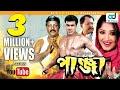 Panjha (পাঞ্জা) | Full HD Bangla Movie | Manna, Moushumi, Kazi Hayat, Dipjol | New Bangla movie 2017