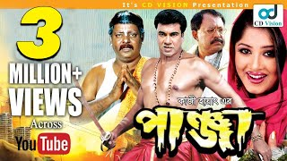 Panjha (2016) | Full HD Bangla Movie | Manna | Moushumi| Kaji Hayat | Dipjol | CD Vision