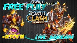 Castle Clash/Битва Замков, Free play, плюс итоги на 4000 самов