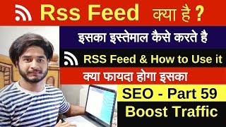 SEO - Part 59 | RSS Feed Submission | What Is RSS Feed | How to Create RSS Feed