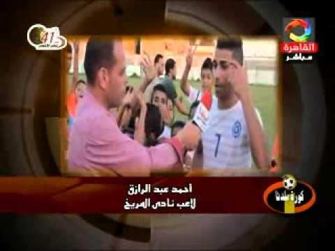 المريخ يفوز على كهرباء الإسماعيلية في قمة القناة - أشرف رشاد