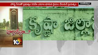 Special Story on Bandar Port Works | Machilipatnam