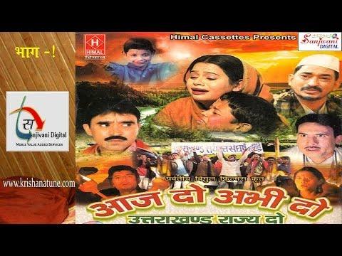 Garhwali Hit FilmMovie | Aaj Do Abhi Do Uttrakhand Raj Do |...
