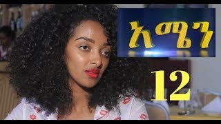 "Amen ""አሜን"" New Ethiopian Series - Part 12"