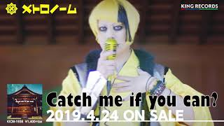 メトロノーム/「Catch me if you can ?」Music Video(short version)