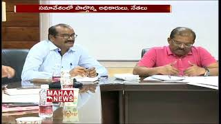 CS Reviews Arrangements For Jagan Swearing-In Ceremony On 30th May | MAHAA NEWS