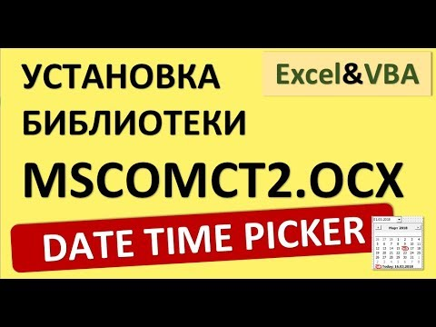 Установка библиотеки MSCOMCT2.OCX - Microsoft Date Time Picker