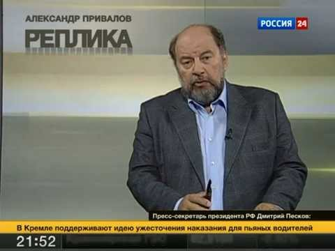 Александр Привалов - Политика наступления на семью