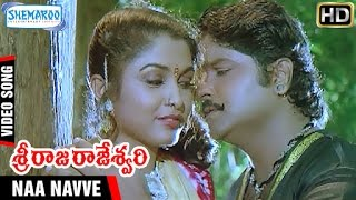 Sri Raja Rajeshwari Movie | Naa Navve Video Song | Ramya Krishna | Ramki | Shemaroo Telugu