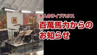 大人のライブハウス百萬馬力 演奏動画募集!