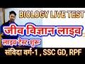 General Science Class, Samvida Varg 1 Live Class,ssc Gd Live Test, Samvida Shikshak Science Live