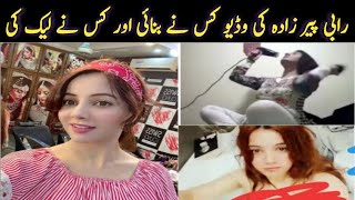 Rabi Pirzada viral Video Reaction Rabi  Pirzada  Video Full Story