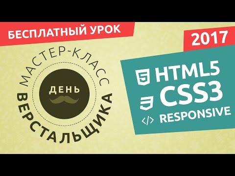 День Верстальщика: Верстка С Нуля ☉ HTML/CSS/Адаптив
