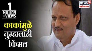 Ajit Pawar on Raj Thackeray