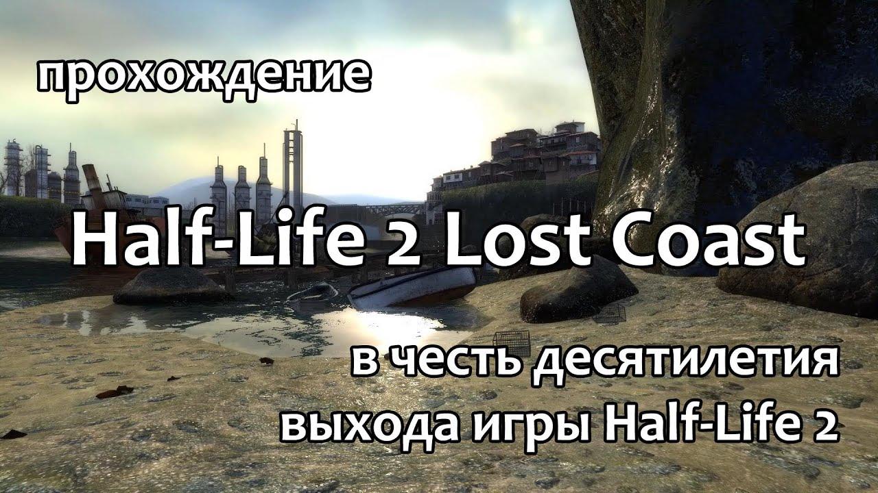 Видео прохождение игры half-life black mesa
