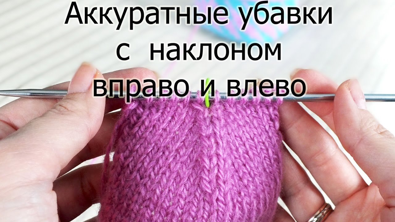 Как убавлять петли при вязании носков спицами 89
