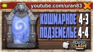 Кошмарное Подземелье 4-3, 4-4 без Минотавра, Духа Мага и Дракулы. Insane Dungeon. Castle Clash #152