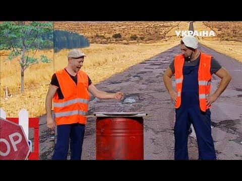 Как ремонтируют украинские дороги | Шоу Братьев Шумахеров