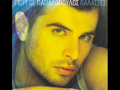 Giorgos Papadopoulos - Thalasses...