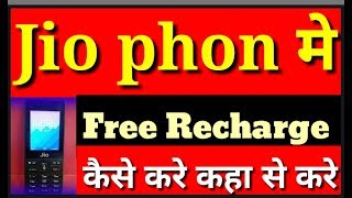 Jio phone Ka recharge free me kaise Karen?Jio phone free recharge Karen? 153 free recharge karen