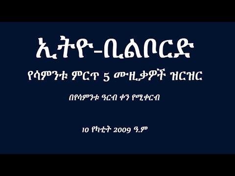 Ethio-Billboard - Top 5 New Ethiopian Music of the week - 17/02/2017