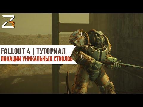 ЛОКАЦИИ УНИКАЛЬНОГО ОРУЖИЯ | Fallout 4 Guide