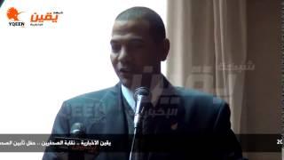 يقين | حفل تأبين الصحفي  إبراهيم حفني وكيل نقابة الصحفيين الاسبق