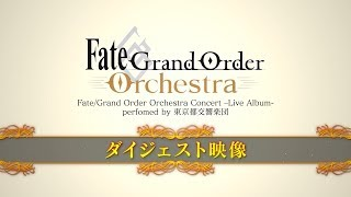 Fate/Grand Order Orchestra Concert -Live Album- perfomed by 東京都交響楽団 特別ダイジェスト映像