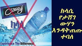 ETHIOPIAN:-It was said that did not drink classy bottled water