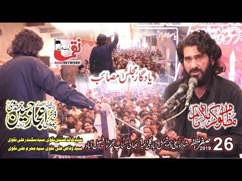 Zakir Ijaz Hussain Jhandvi 26 Safar 2019 Yadgar Majlis Aza shamsabad Faisalabad