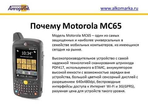 Как проверить акцизную марку с помощью терминала MC65