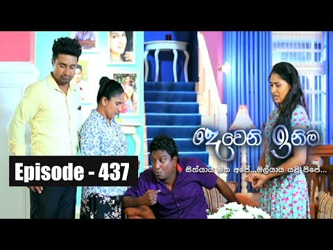 Deweni Inima | Episode 437 09th October 2018