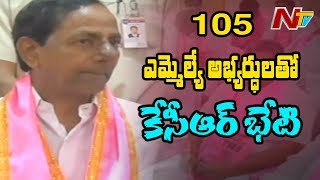 KCR Gearing up for Early Polls : KCR to Hold Meet With 105 MLA Candidates | NTV