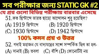 STATIC GK #2 l পশ্চিমবঙ্গের বিভিন্ন পরীক্ষায় যে প্রশ্নগুলো বারবার এসেছে l